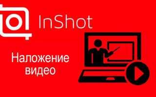 Как вставить видео в видео?