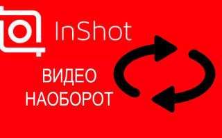 Как сделать видео наоборот