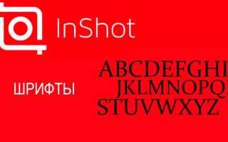 Как добавить шрифты для Inshot?
