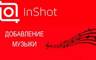 Как в Inshot добавить музыку?
