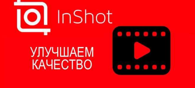 Как и где можно улучшить качество видео бесплатно