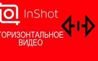 Как сделать горизонтальное видео из вертикального