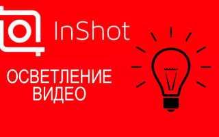 Как осветлить видео?