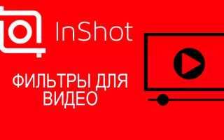 Фильтры для видео