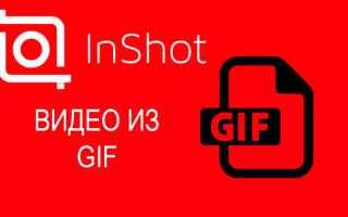 Как сделать видео из Гиф?