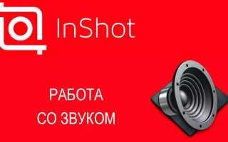 Как убрать звук в Inshot?