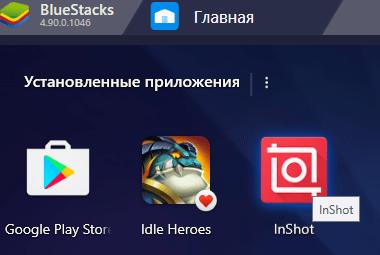 Иконка Inshot в BlueStaks