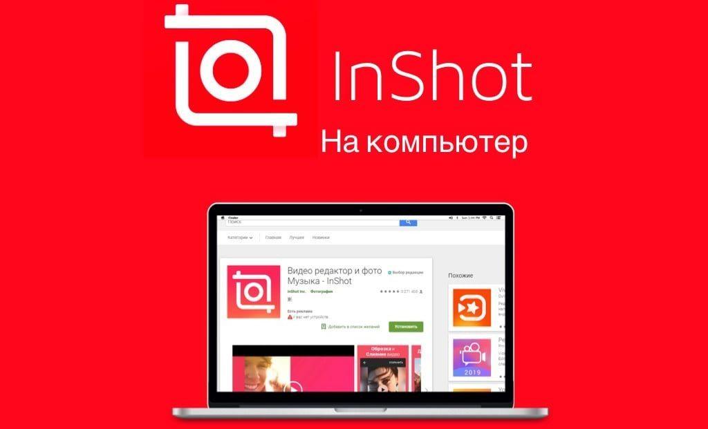 Приложение Inshot на компьютер