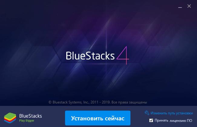 Первый экран установки Bluestacks