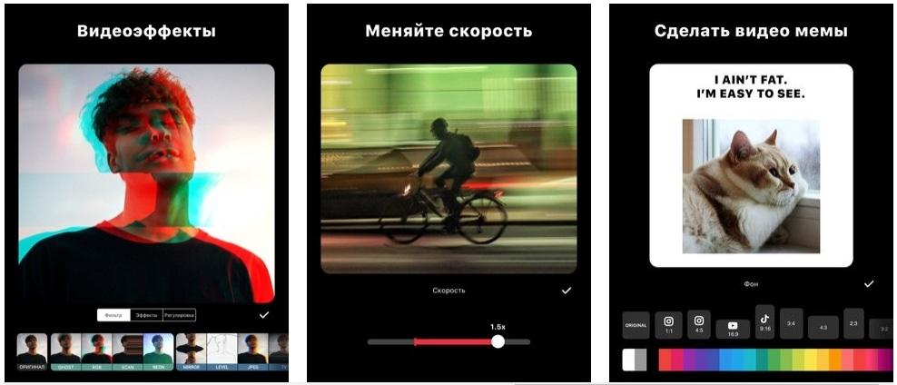 Функциональные возможности Inshot на Iphone