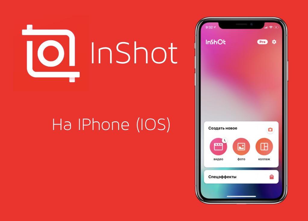 Приложение Inshot на Айфон