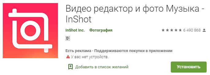 Видео редактор Inshot Pro на устройства с Андроид