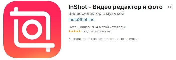 Редактор Иншот Про на IOS