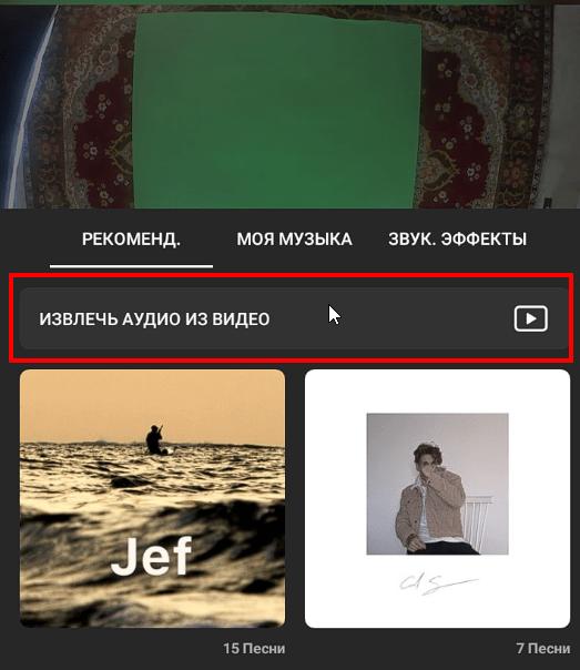 Импорт песни из видео