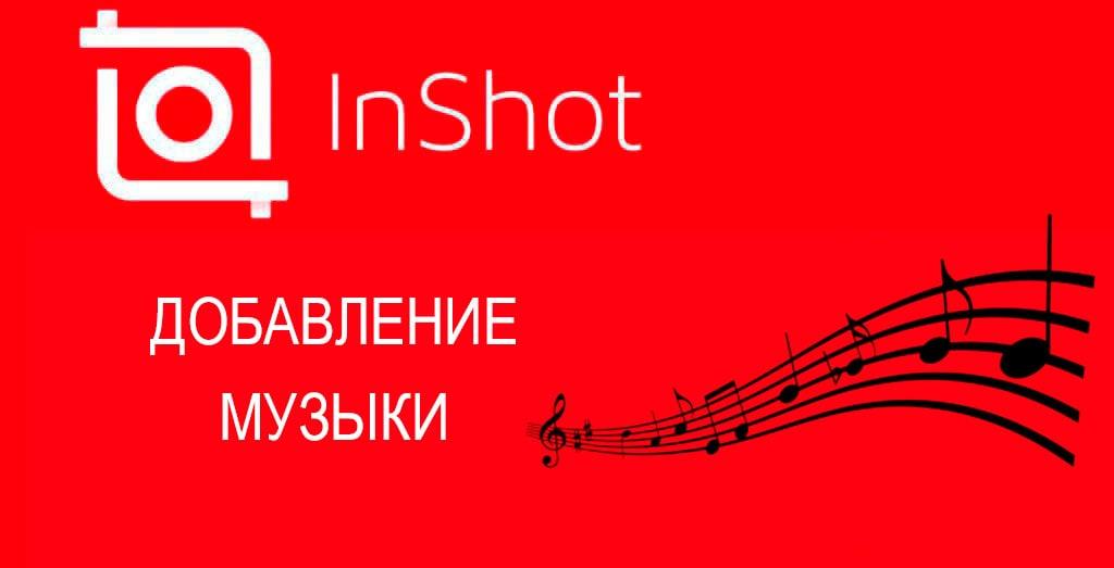 Добавление музыки в Inshot
