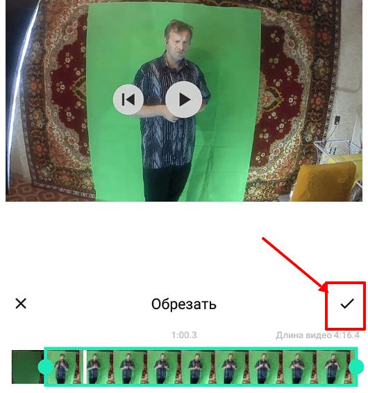 Обрезка длины видео