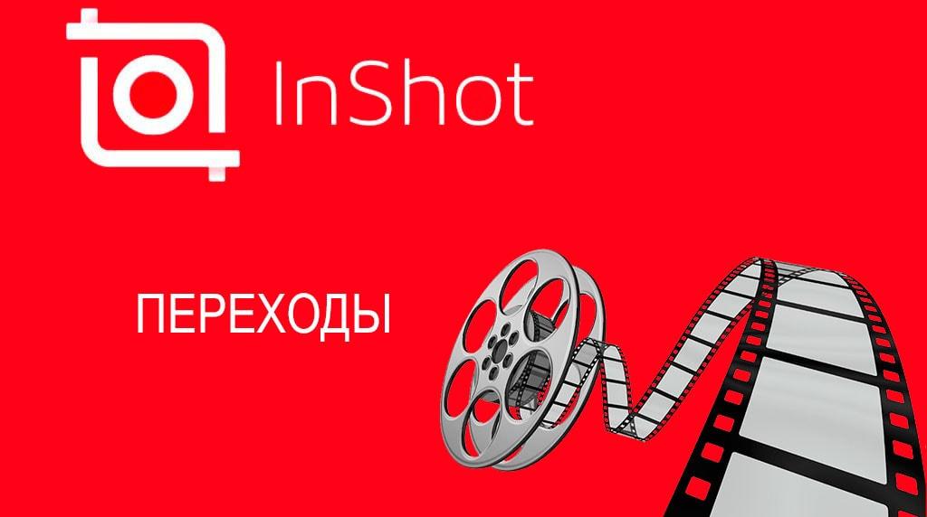 Переходы на видео в редакторе Inshot