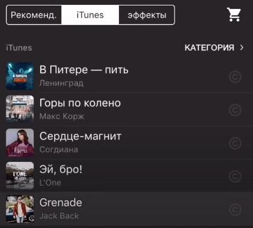 Выбор музыки с Itunes