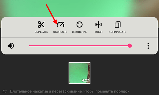 Кнопка скорости