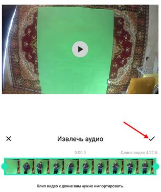 Выбор видео для импорта музыки