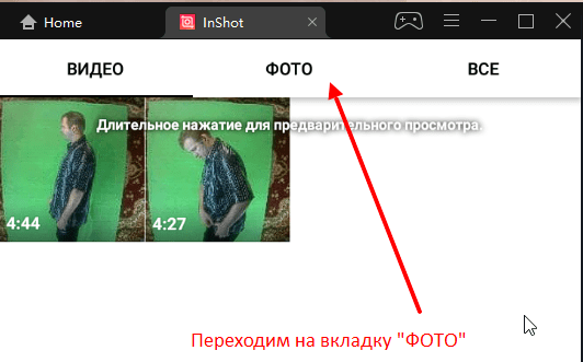 Выбор вкладки с фото