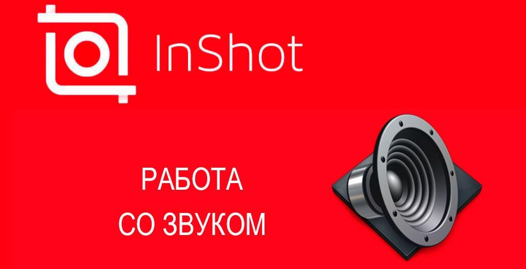 Работа со звуком в приложении Inshot
