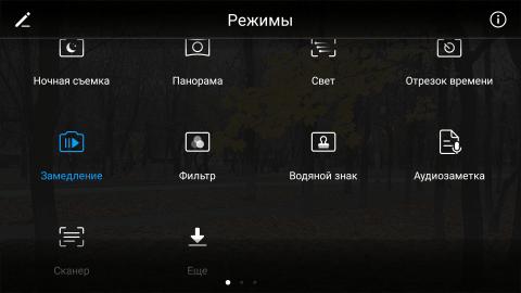 Режимы съемки на Android