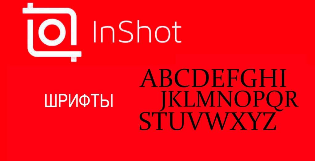 Шрифты для Inshot