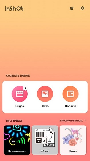 Основной экран программы