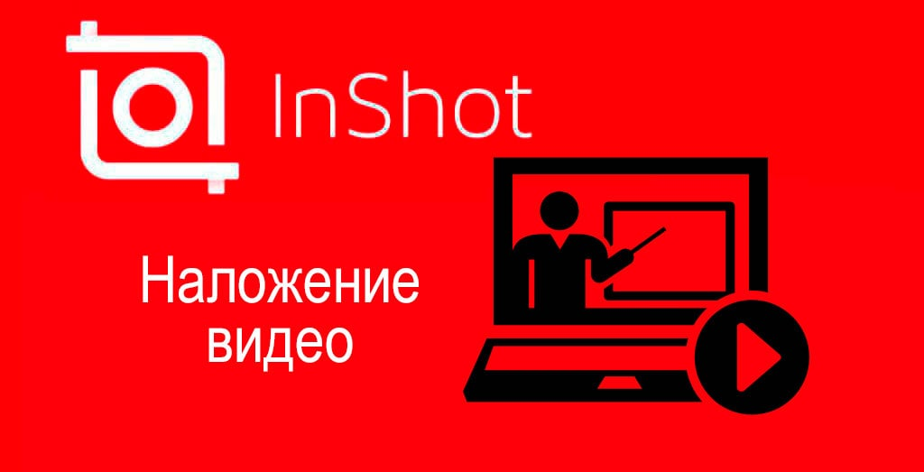 Вставка видео в видео