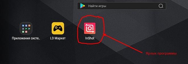Ярлык Inshot