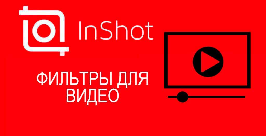 Использование фильтров для видео