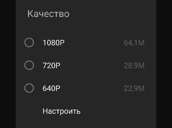 Выбор качества видео