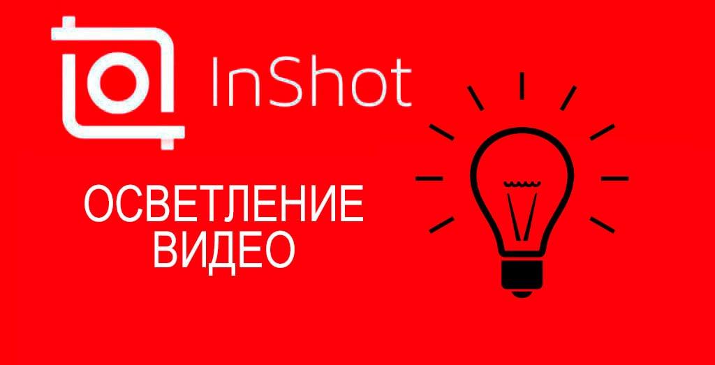 Способ осветлить видео