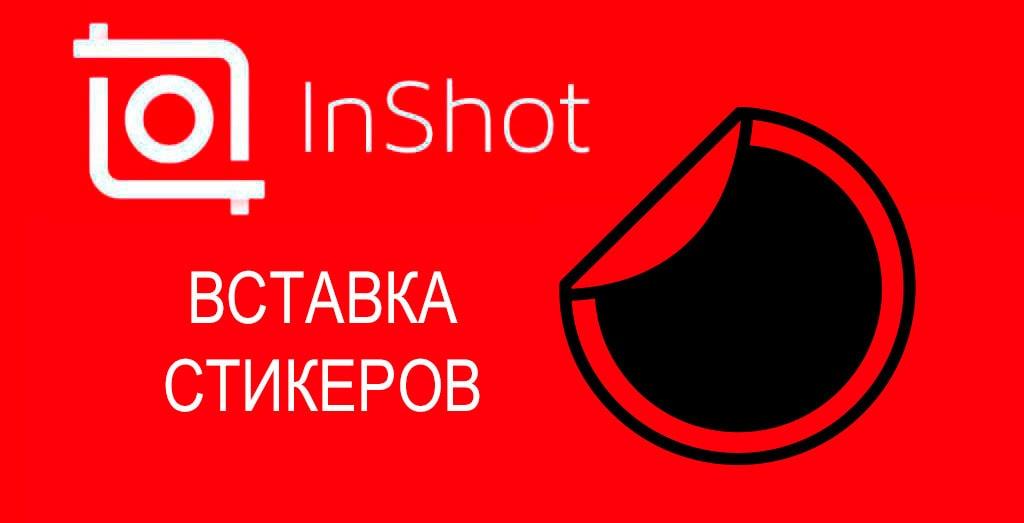 Вставка стикеров для видео