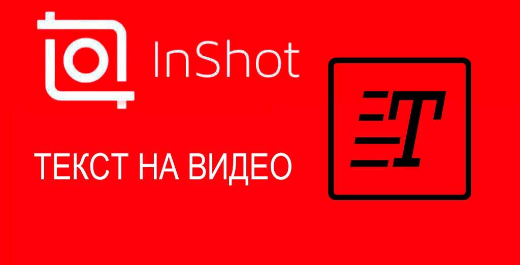 Текст на видео