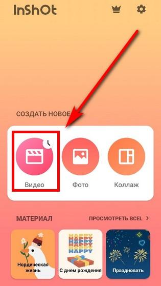 Кнопка видео