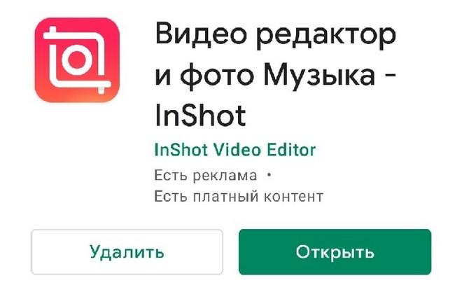 Inshot на Play Market