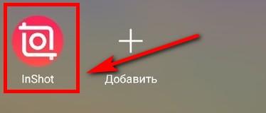 Иконка Inshot