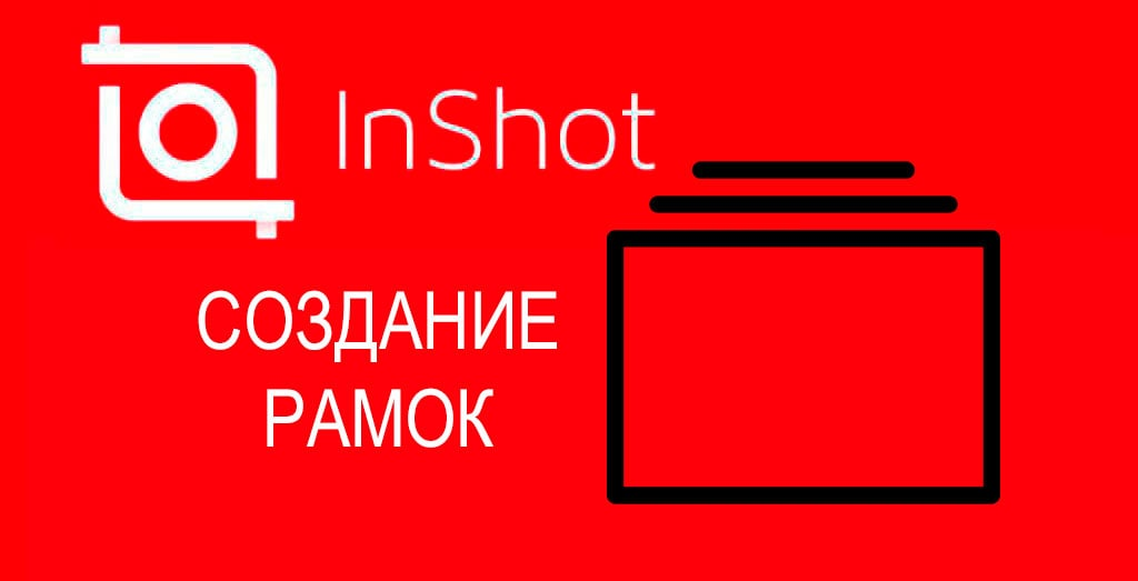 Рамка для видео