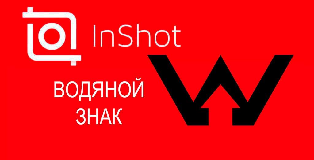 Иншот без водяного знака