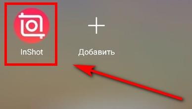 Иконка видеоредактора