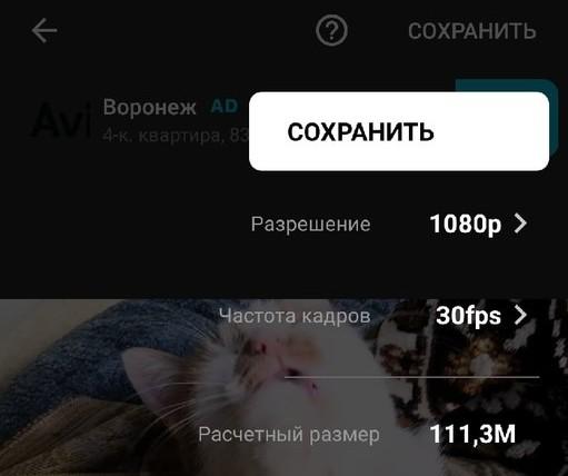 Сохранение видео