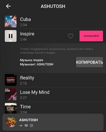 Выбор песни