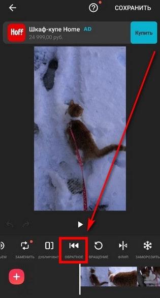 Функция обратного видеоролика